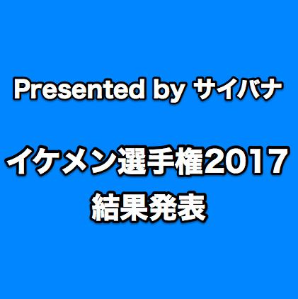 サイクルロードレース世界イケメン選手権2017結果発表!