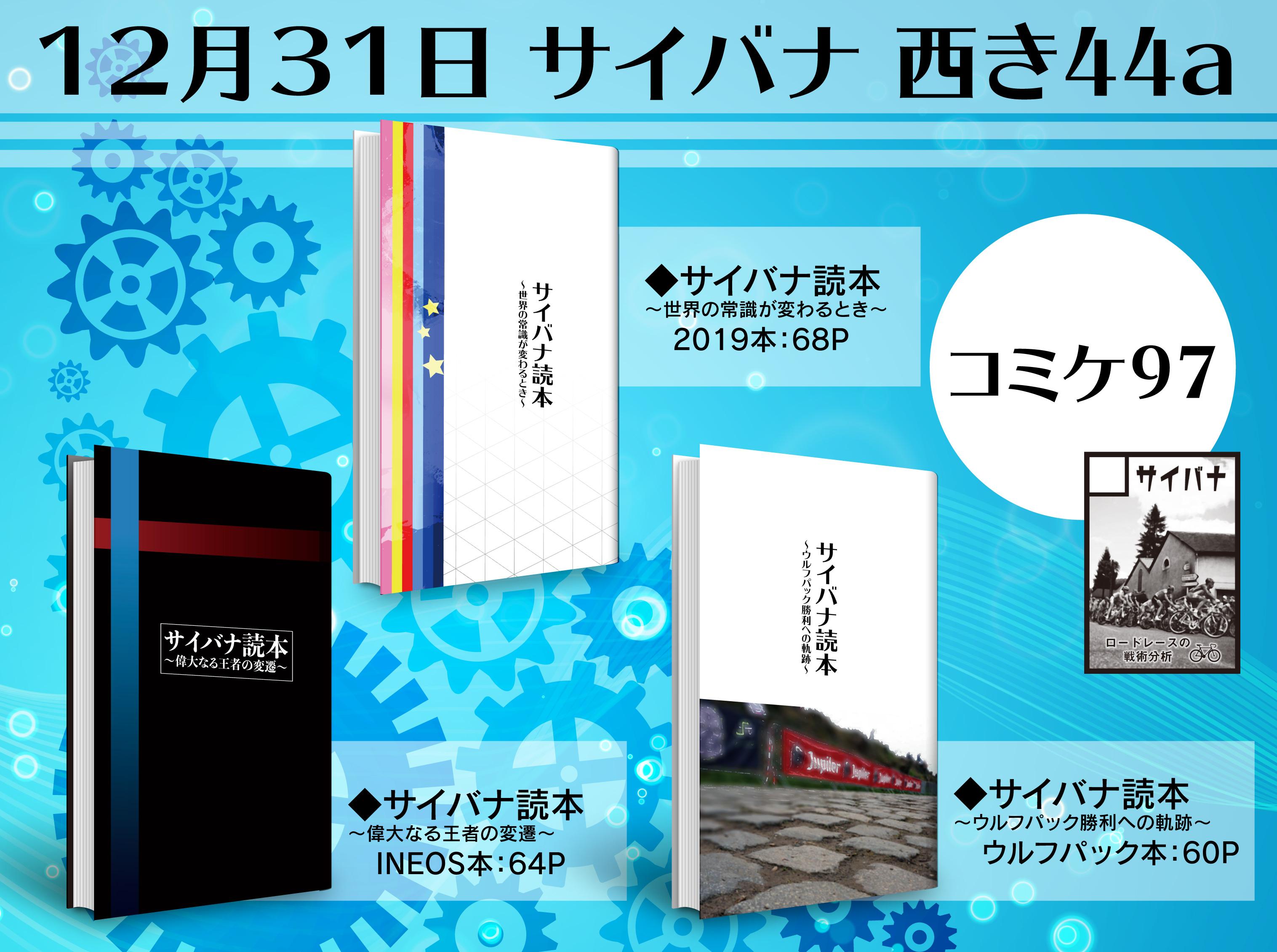 コミックマーケット97で、サイバナ本を3冊&サイバナ監修 選手名鑑2020 を販売します!